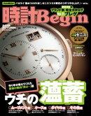 時計Begin(ビギン) 2018年秋号