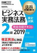 法務教科書 ビジネス実務法務検定試験(R)2級 完全合格テキスト 2019年版