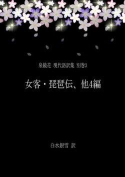泉鏡花 現代語訳集 別巻3 女客・琵琶伝、他4編