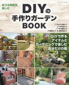 DIYの手作りガーデンBOOK【電子書籍】[ ブティック社編集部 ]