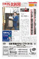 【2018/6/15号】 日本外食新聞