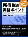 所得税の実務ポイント【電子書籍】[ 天池健治 ]
