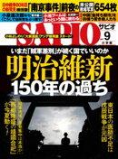 SAPIO (サピオ) 2017年 9月号