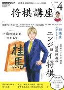 NHK 将棋講座 2018年4月号[雑誌]