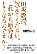 田坂教授、教えてください。これから原発は、どうなるのですか?