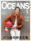 OCEANS(オーシャンズ) 2015年5月号