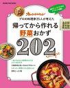 帰ってから作れる野菜おかず202【電子書籍】[ オレンジページ ]