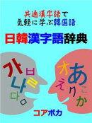 日韓漢字語辞典