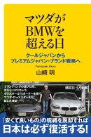 マツダがBMWを超える日 クールジャパンからプレミアムジャパン・ブランド戦略へ