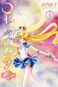 【期間限定 試し読み増量版】美少女戦士セーラームーン オールカラー完全版(1)