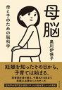母脳 母と子のための脳科学【電子書籍】[ 黒川伊保子 ]