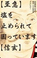【至急】塩を止められて困っています【信玄】 日本史パロディ 戦国〜江戸時代篇