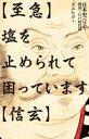 【至急】塩を止められて困っています【信玄】 日本史パロディ 戦国〜江戸時代篇【電子書籍】[ スエヒロ ]
