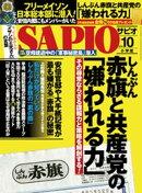 SAPIO (サピオ) 2016年 10月号
