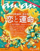 anan(アンアン) 2018年 6月27日号 No.2107 [2018年後半、恋と運命]