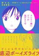 ボトム 〜男娼モンと拾われ少年ノラ〜【完全版】