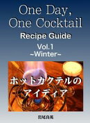 One Day,One Cocktail Vol.1 ~Winter~
