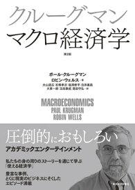 クルーグマン マクロ経済学 第2版【電子書籍】[ ポール・クルーグマン ]