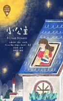 世界少年文學必讀經典60:小公主