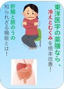 東洋医学の薬膳で冷えとむくみを肝臓から根本改善!