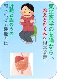 東洋医学の薬膳で冷えとむくみを肝臓から根本改善!【電子書籍】[ 澤楽 ]