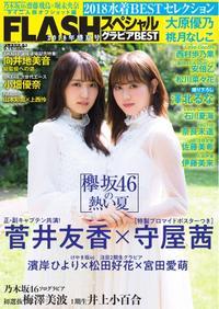 FLASHスペシャル グラビアBEST 2018年 9月15日 増刊号【電子書籍】