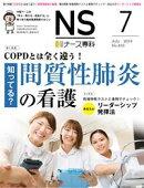 月刊「ナース専科」 2018年7月号