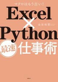 Excel×Python最速仕事術【電子書籍】[ 金宏 和實 ]