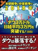 米朝戦争と中東戦争で2018年 ダウ3万ドル、日経平均3万円を突破する!
