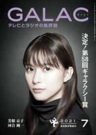 GALAC 2021年 7月号【電子書籍】[ 放送批評懇談会 ]