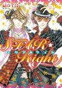 STAR☆Right【電子限定おまけ付き】【電子書籍】[ 扇ゆずは ]