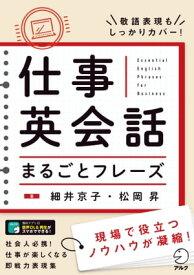 [音声DL付]仕事英会話まるごとフレーズ【電子書籍】[ 細井 京子 ]