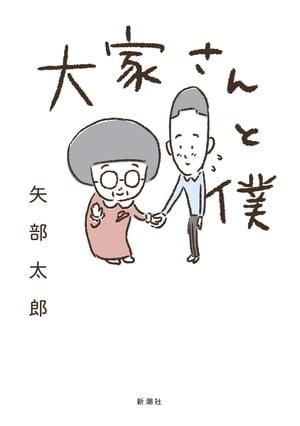 大家さんと僕【電子書籍】[ 矢部太郎 ]