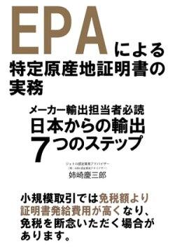 EPAによる特定原産地証明書の実務〜メーカー輸出担当者必読!日本からの輸出7つのステップ〜