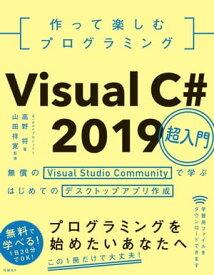作って楽しむプログラミング Visual C# 2019超入門【電子書籍】[ WINGSプロジェクト 高野 将 ]