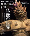 NHK 趣味どきっ!(月曜) アイドルと巡る仏像の世界 2020年9月〜10月[雑誌]【電子書籍】