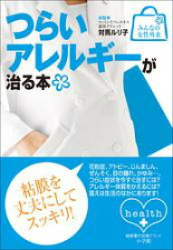 みんなの女性外来12 つらいアレルギーが治る本【電子書籍】[ 対馬ルリ子 ]