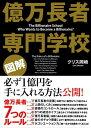 [図解]億万長者 専門学校【電子書籍】[ クリス 岡崎 ]