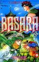 BASARA(20)【電子書籍】[ 田村由美 ]