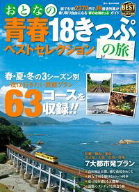おとなの青春18きっぷの旅 ベストセレクション【電子書籍】
