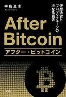 アフター・ビットコインー仮想通貨とブロックチェーンの次なる覇者ー