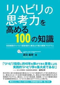 リハビリの思考力を高める100の知識吉田病院のリハビリ運営指針と療法士の能力開発プログラム【電子書籍】[ 夏目重厚 ]