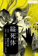 ー夢野久作『縊死体』ーあの極限の文学作品を美麗漫画で読む。
