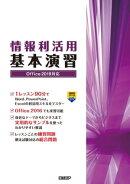 情報利活用 基本演習 Office 2019対応
