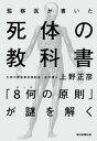 監察医が書いた 死体の教科書 「8何の原則」が謎を解く【電子書籍】[ 上野正彦 ]