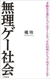 無理ゲー社会(小学館新書)【電子書籍】[ 橘玲 ]