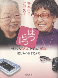 はつらつ! 恒子さん98歳、久子さん95歳 楽しみのおすそ分け【電子書籍】[ 笹本恒子 ]