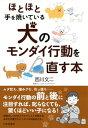 ほとほと手を焼いている 犬のモンダイ行動を直す本【電子書籍】[ 西川文二 ]