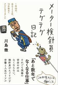 メーター検針員テゲテゲ日記【電子書籍】[ 川島徹 ]