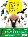 にっぽんのスズメと野鳥仲間【電子書籍】